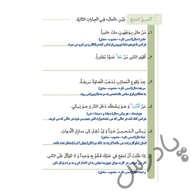 پاسخ تمرین 7 درس2 عربی دوازدهم انسانی
