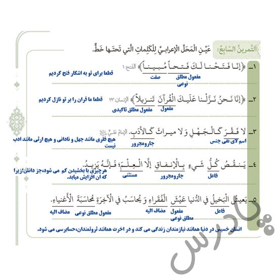 پاسخ تمرین 7 درس 4 عربی دوازدهم انسانی