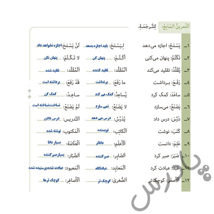 پاسخ تمرین 7 درس 5 عربی دوازدهم انسانی