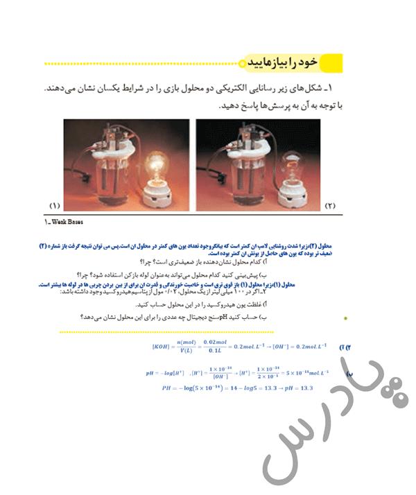 پاسخ خودرابیازمایید صفحه 29 شیمی دوازدهم