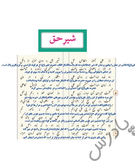 معنی شعر شیر حق فارسی هشتم