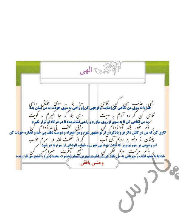 معنی شهر الهی فارسی هشتم