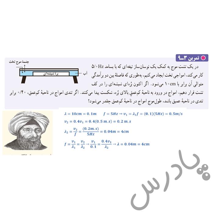 پاسخ تمرین 9 فصل 3 فیزیک دوازدهم تجربی