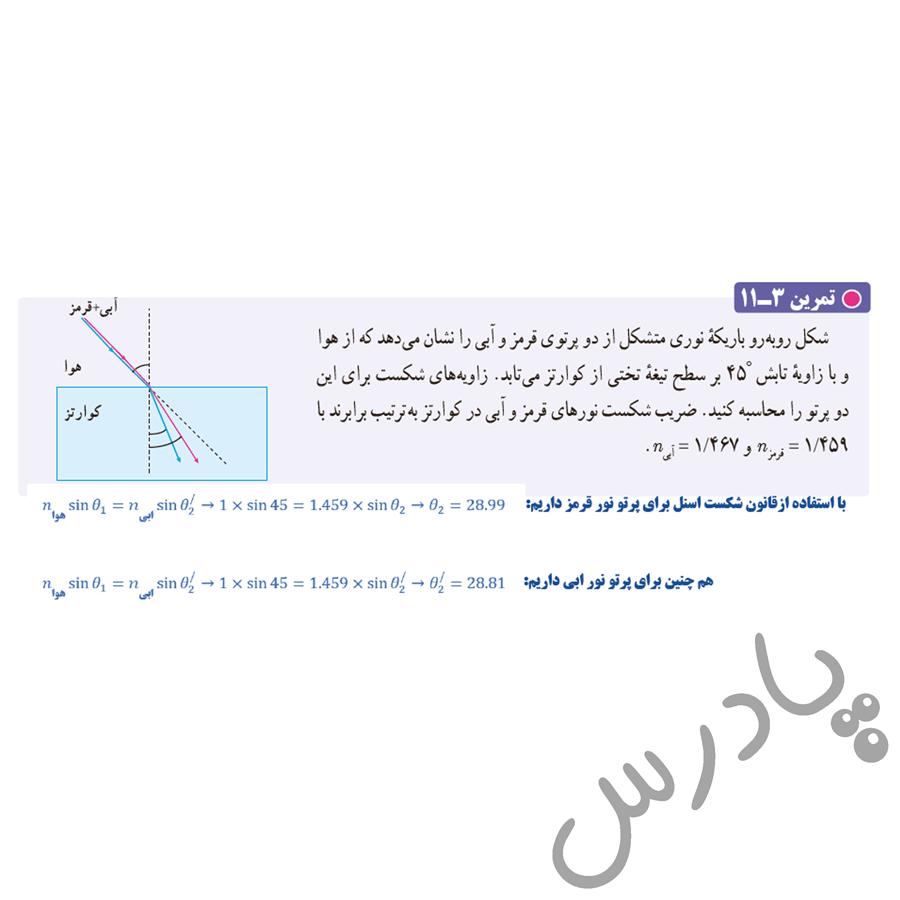 حل تمرین 11 فصل 3 فیزیک دوازدهم تجربی