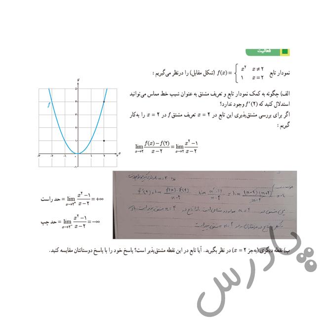 حل فعالیت صفحه 77 ریاضی دوازدهم