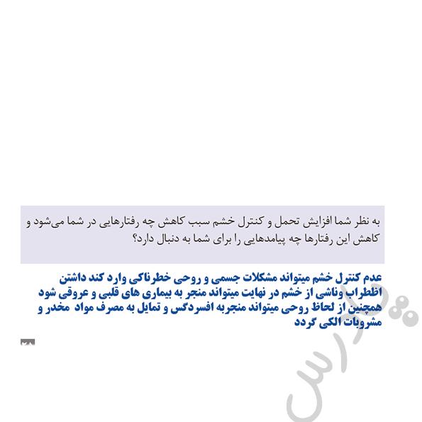 جواب بحث کلاسی صفحه 25 مدیریت تولید یازدهم