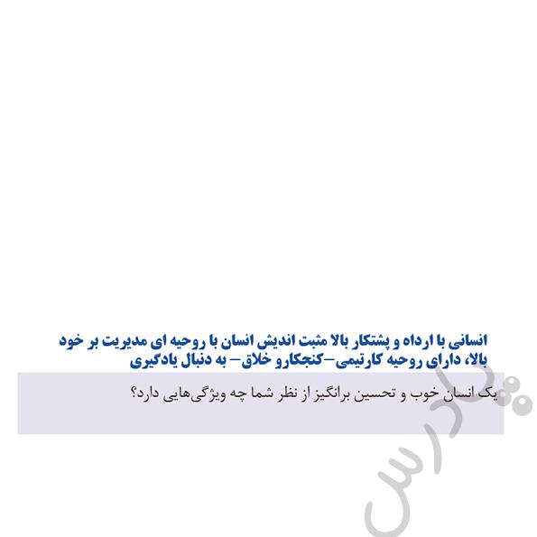 جواب بحث کلاسی صفحه 27 مدیریت تولید یازدهم