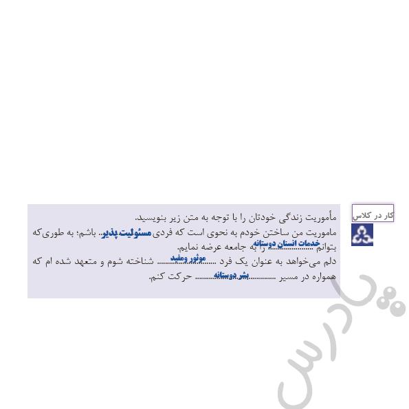جواب کاردرکلاس صفحه 29 مدیریت تولید یازدهم فنی