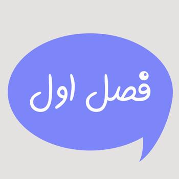 جزوات درس 1 فارسی یازدهم