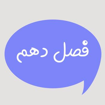 جزوات درس10 فارسی یازدهم