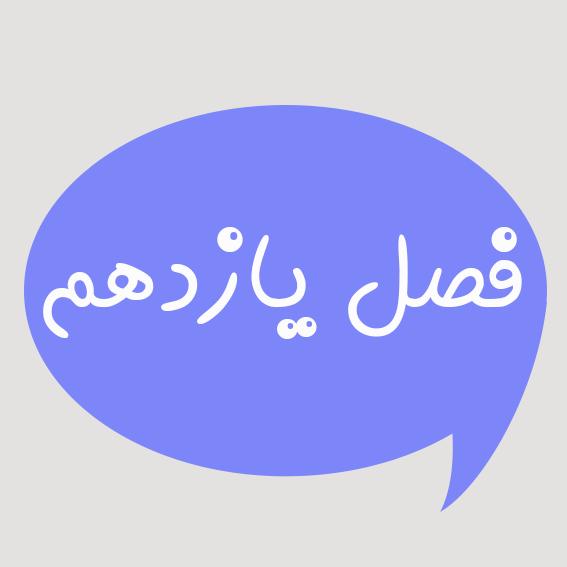 جزوات درس11 فارسی یازدهم