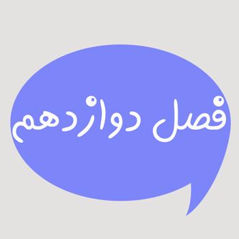 جزوات درس12 فارسی یازدهم