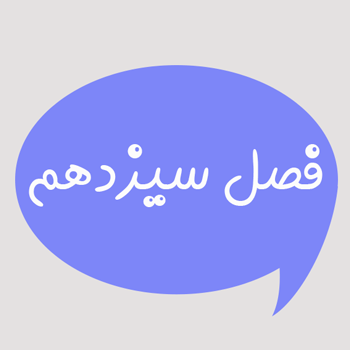 جزوات درس 13 فارسی یازدهم