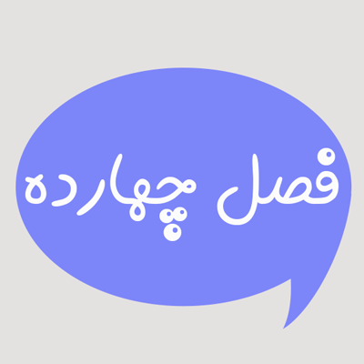 جزوات درس 14 فارسی یازدهم