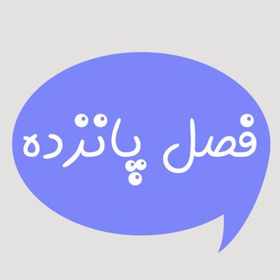 جزوات درس 15 فارسی یازدهم