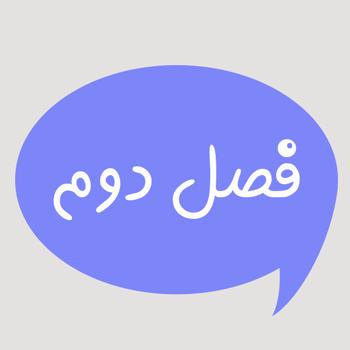 جزوات درس 2 فارسی یازدهم