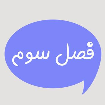 جزوات درس 3 فارسی یازدهم