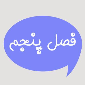 جزوات درس 5 فارسی یازدهم