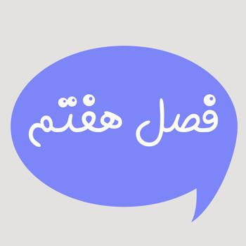 جزوات درس 7 فارسی یازدهم