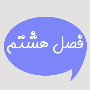جزوات درس 8   فارسی یازدهم