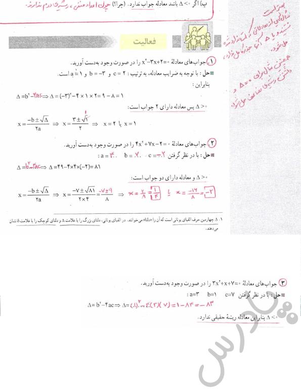 پاسخ فعالیت صفحه 28 ریاضی و آمار دهم انسانی