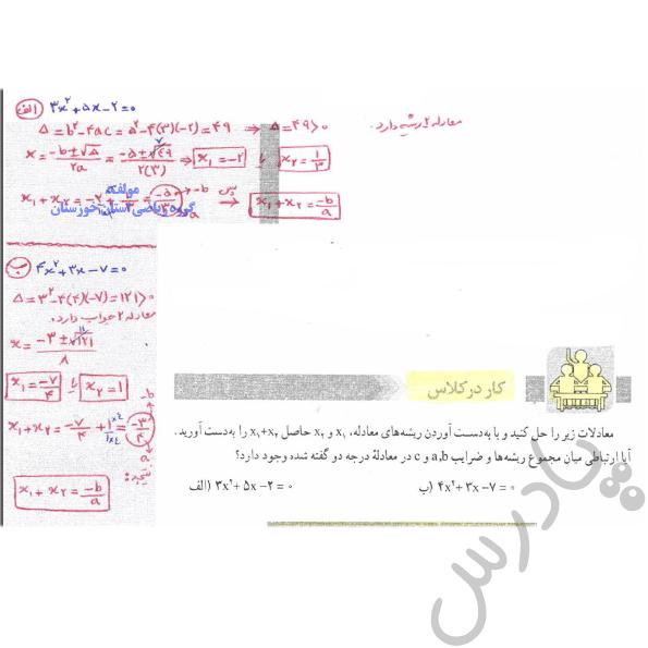 جواب کاردرکلاس صفحه 29 ریاضی دهم انسانی