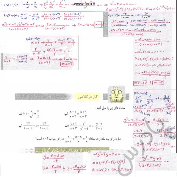جواب کاردرکلاس صفحه 35 ریاضی و امار دهم انسانی