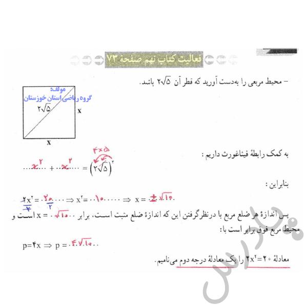 پاسخ فعالیت صفحه 12 ریاضی دهم انسانی