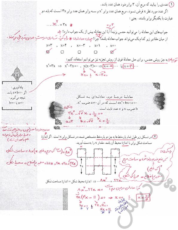 پاسخ فعالیت صفحه 13 ریاضی و آمار دهم انسانی