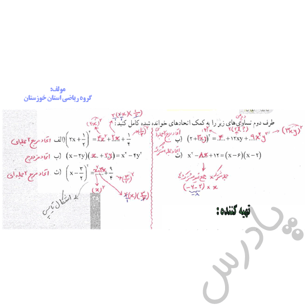 پاسخ فعالیت صفحه 19 ریاضی آمار دهم