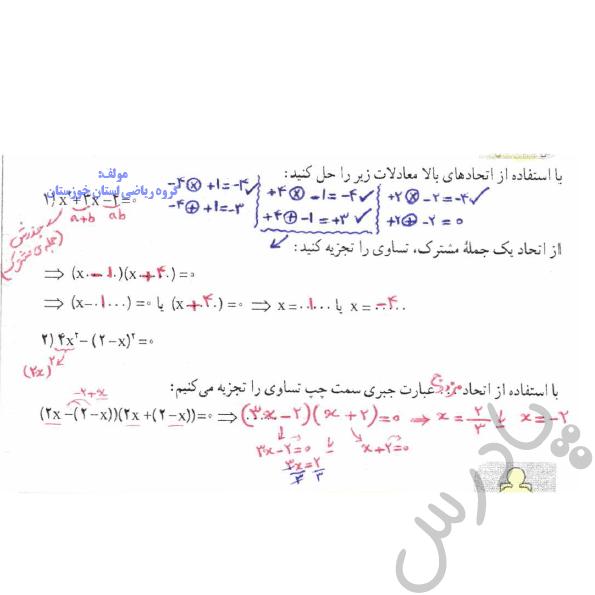 جواب کاردرکلاس صفحه 21 ریاضی دهم انسانی