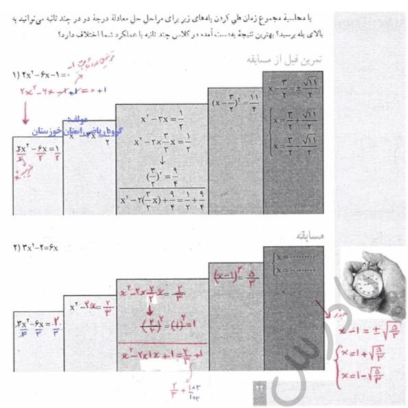 جواب کاردرکلاس صفحه 26 ریاضی و امار دهم انسانی