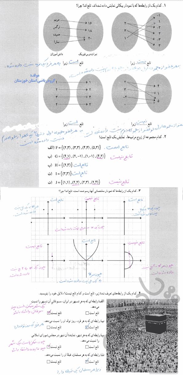 پاسخ فعالیت صفحه 45 ریاضی و آمار دهم انسانی