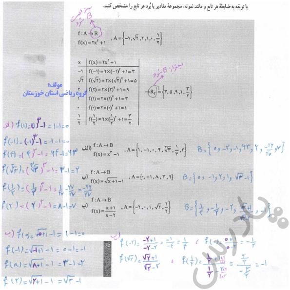 پاسخ فعالیت صفحه 51 ریاضی دهم انسانی