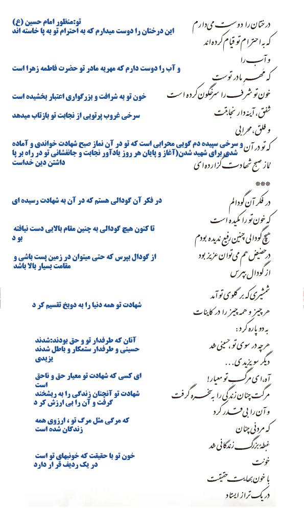 معنی شعر پاسداری از حقیقت درس سوم فارسی دهم