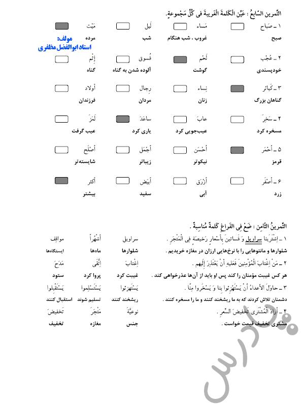 ادامه حل تمرین درس اول عربی یازدهم مشترک
