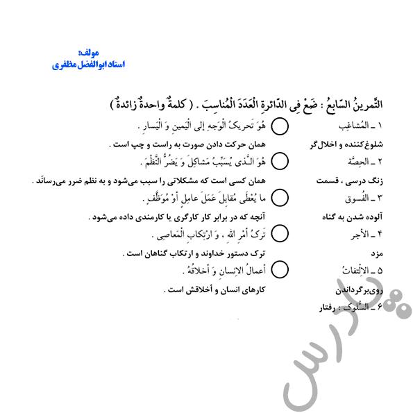 ادامه حل تمرین درس 2 عربی یازدهم