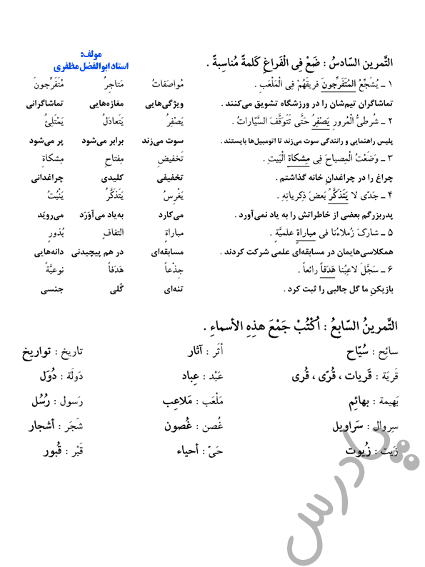 ادامه حل تمرین درس 3 عربی یازدهم