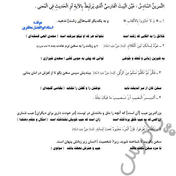 ادامه حل تمرین درس 4 عربی یازدهم