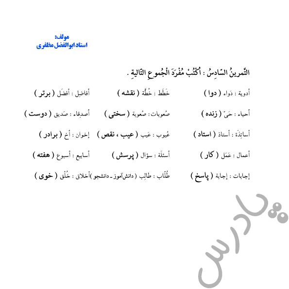 ادامه حل تمرین درس 5 عربی یازدهم