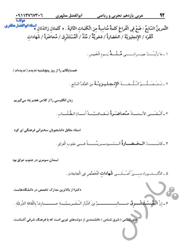 ادامه حل تمرین درس 6 عربی یازدهم