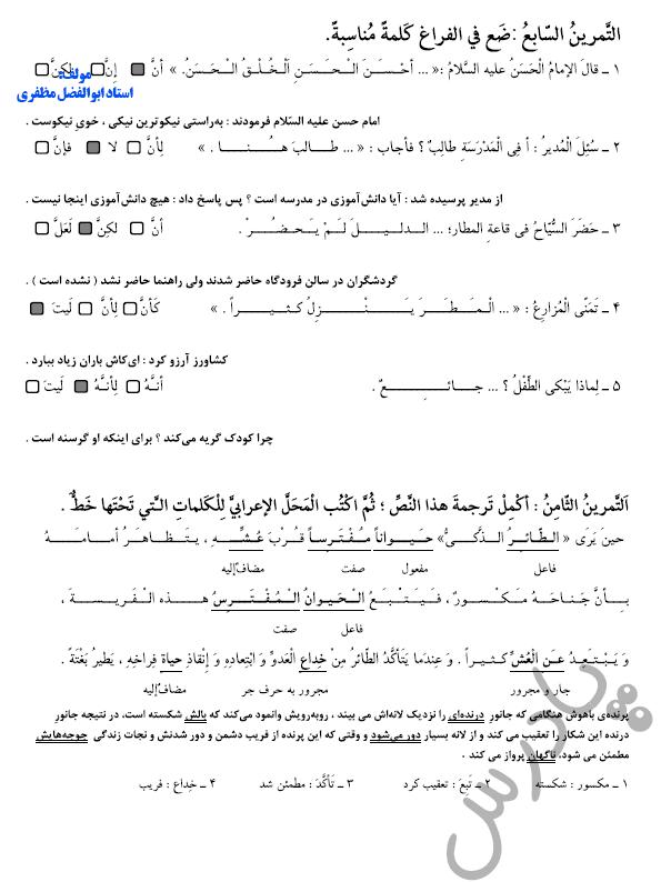 ادامه حل تمرین درس اول عربی دوازدهم